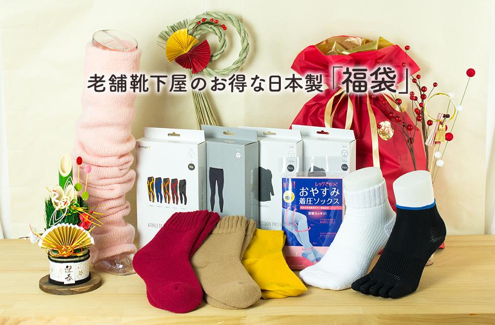 お正月の特別な靴下セット。ifanの福袋