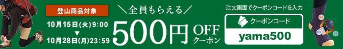 全員もらえる登山商品500円OFFクーポン!