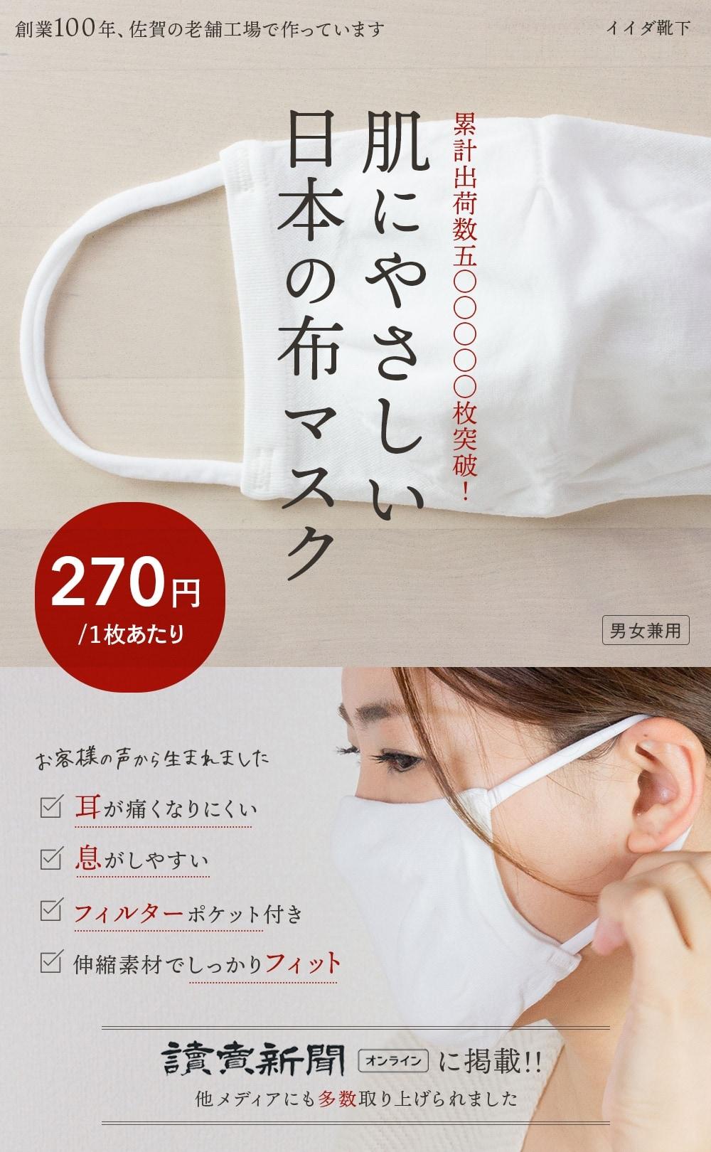 肌に優しい日本の布マスク