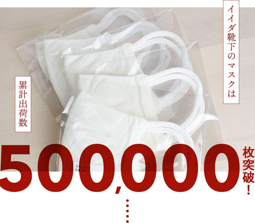 累計出荷枚数50万枚突破