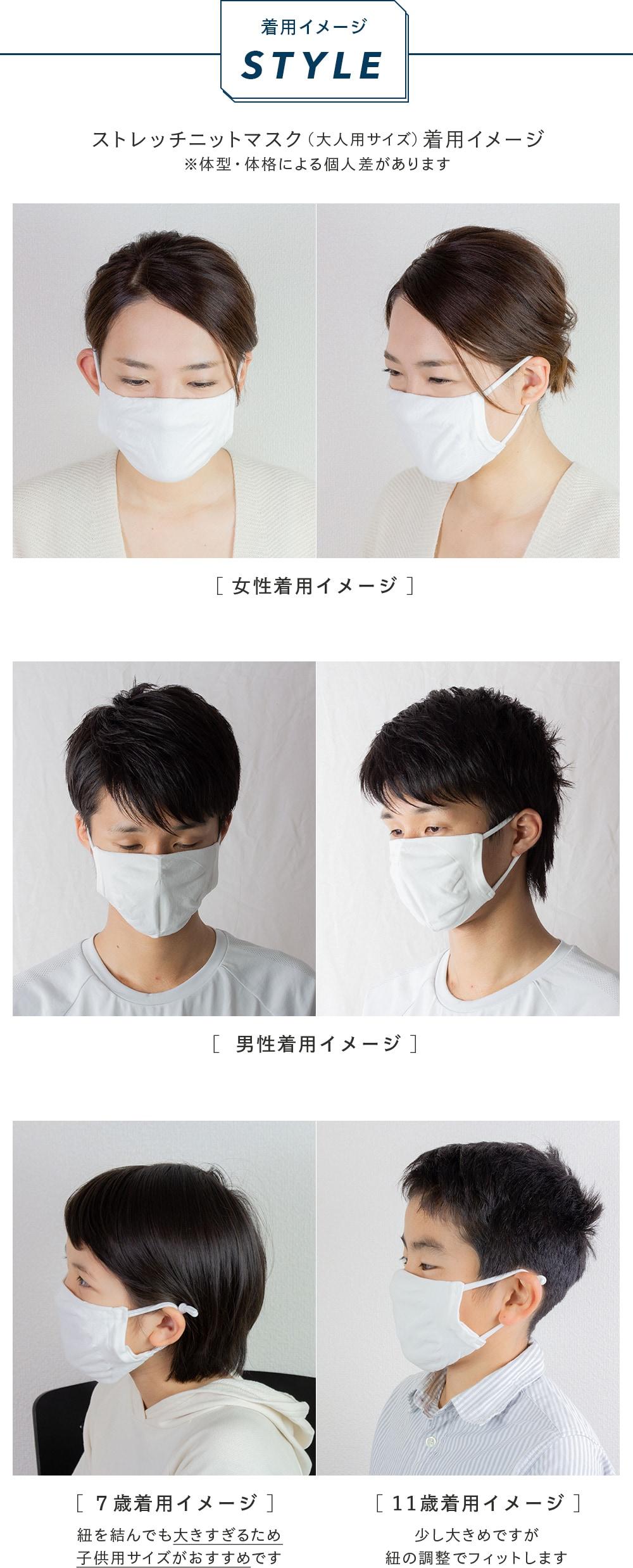 ストレッチニットマスク着用イメージ