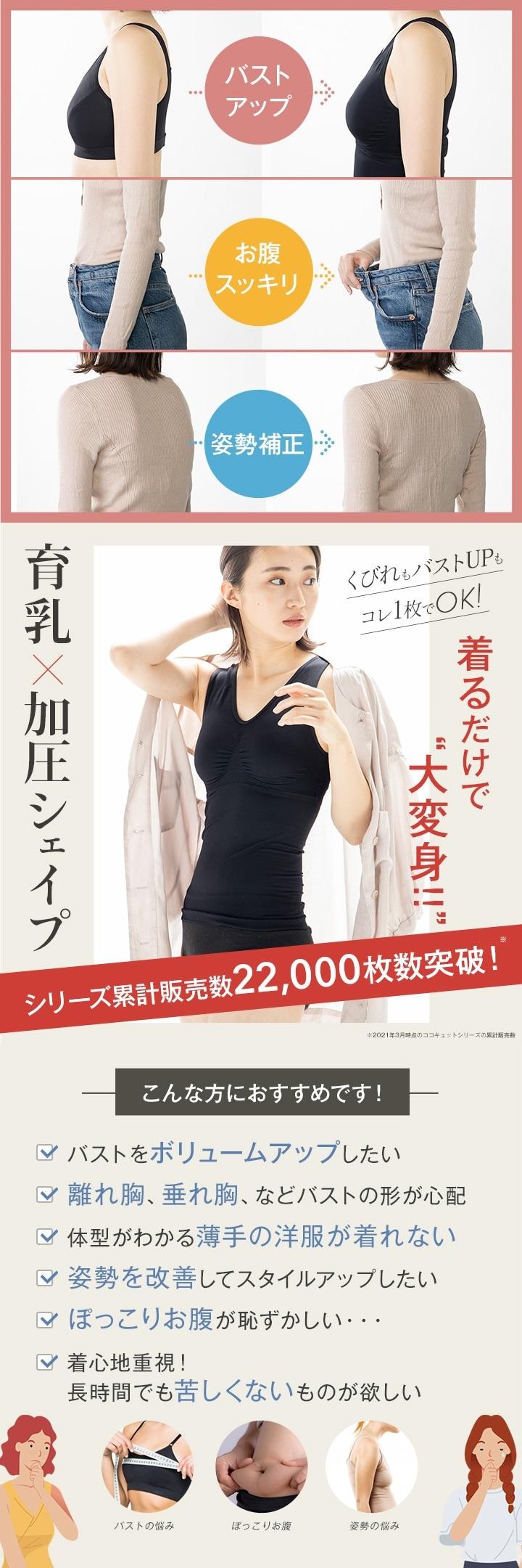 着るだけで育乳・加圧シェイプ