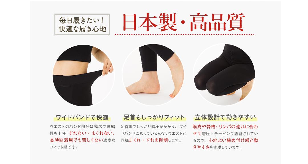 毎日履きたい!快適な履き心地。日本製高品質