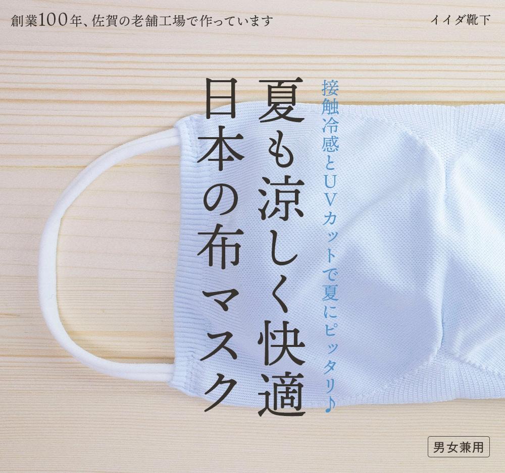 夏も涼しく快適日本の布マスク