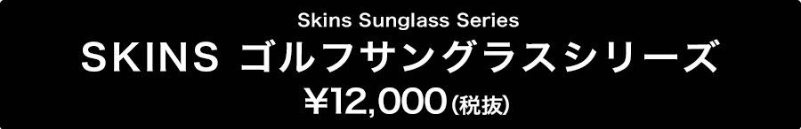 SKINS サングラスシリーズ