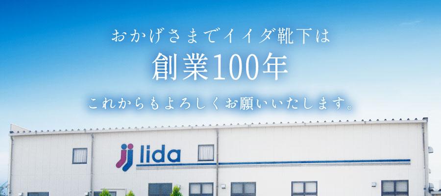 イイダ靴下創業100年