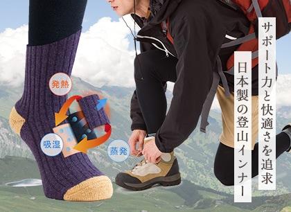 Runtage登山インナー