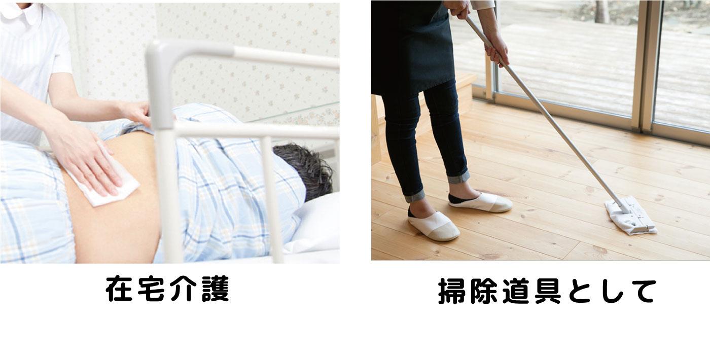 在宅介護や掃除道具として
