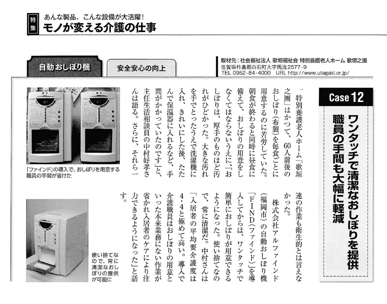 自動おしぼり機「FIND」の記事