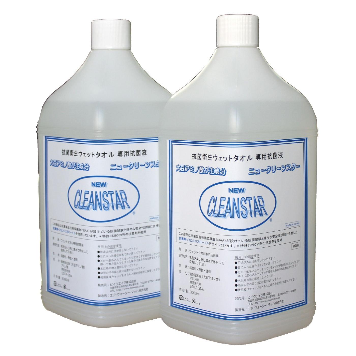 大容量の除菌抗菌液