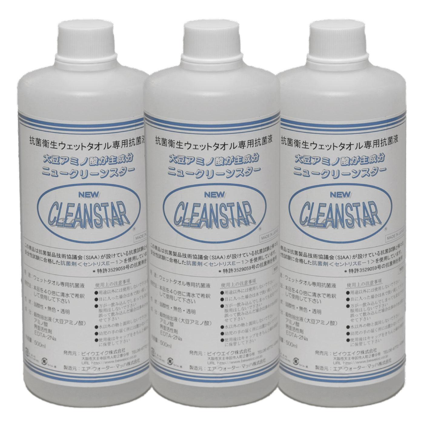 自動おしぼり機専用の除菌抗菌液
