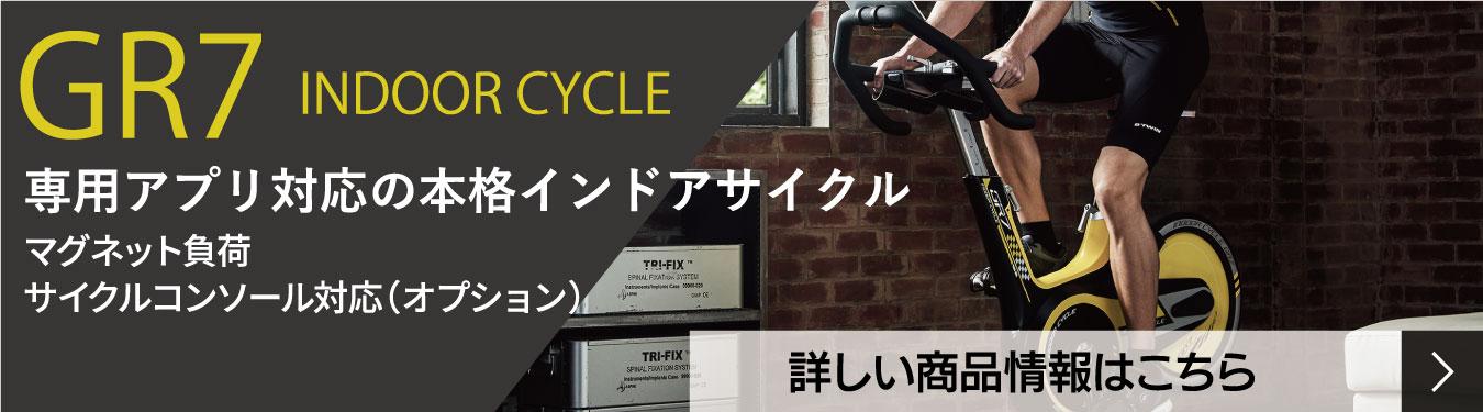 GR7 インドアサイクル ロードバイク 新発売