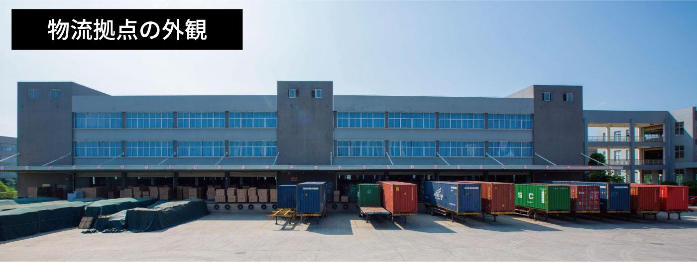 DAIKOUの工場物流拠点