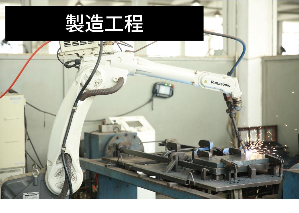 DAIKOUの工場製造工程