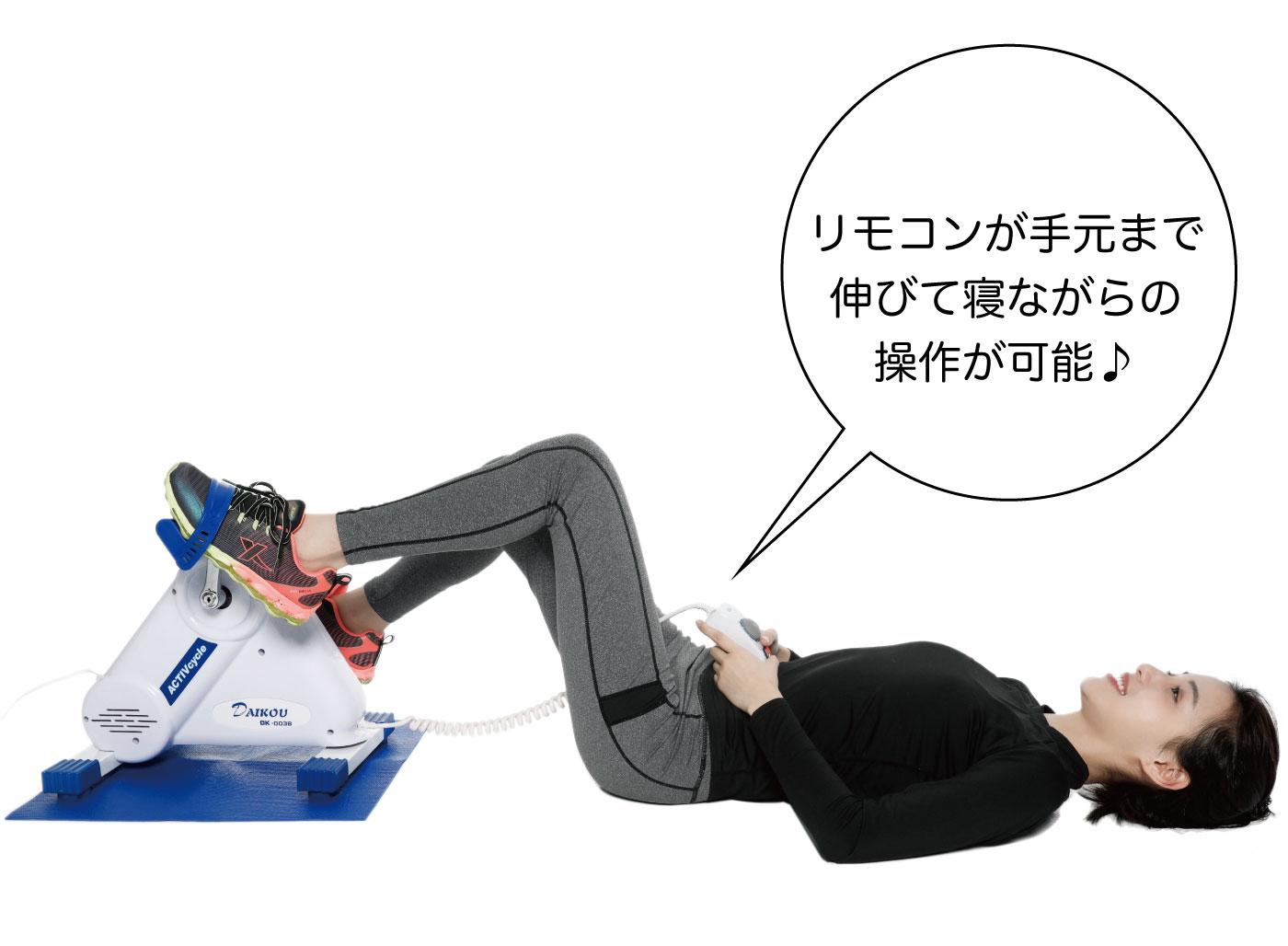 仰向けサイクルトレーニング