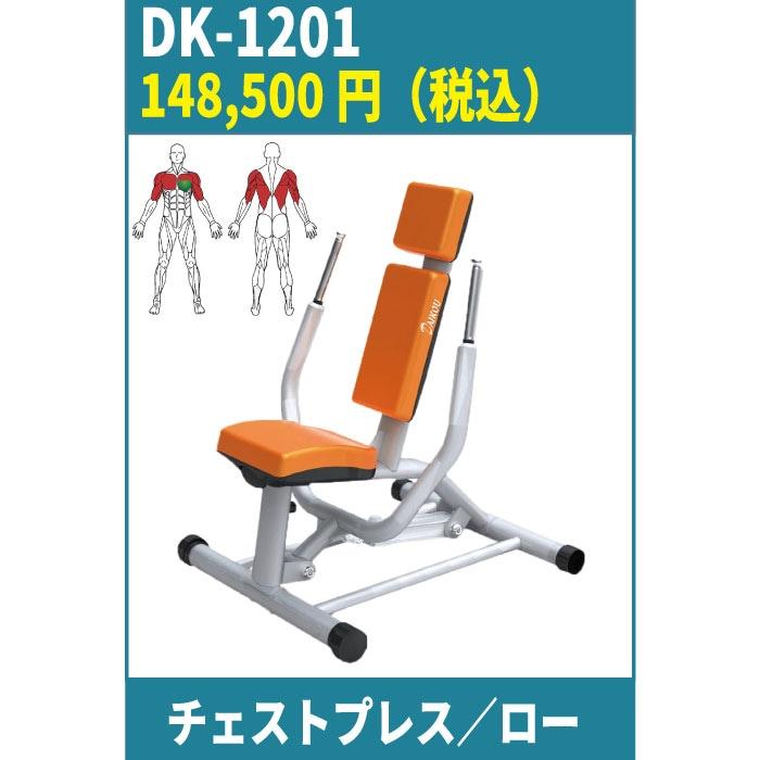 油圧マシンDK-1201
