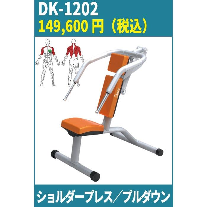 油圧マシンDK-1202