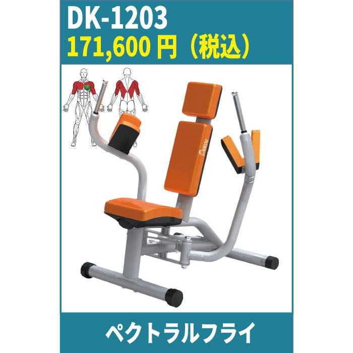 油圧マシンDK-1203