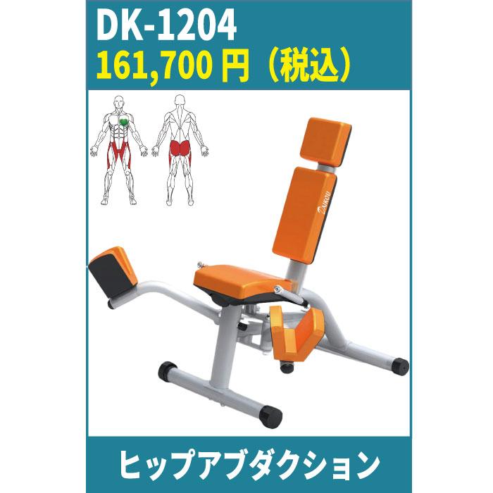 油圧マシンDK-1204