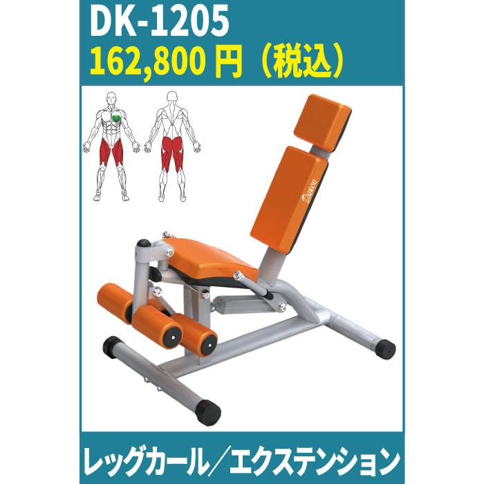 油圧マシンDK-1205