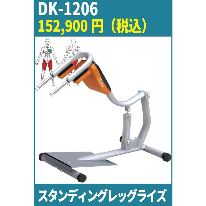 油圧マシンDK-1206