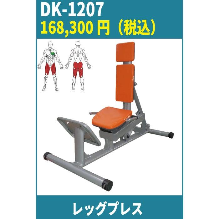 油圧マシンDK-1207