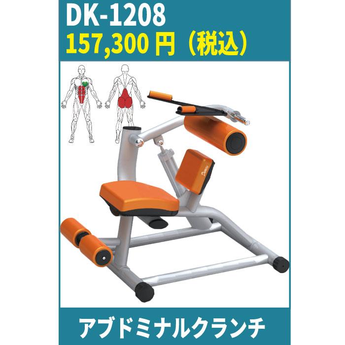 油圧マシンDK-1208