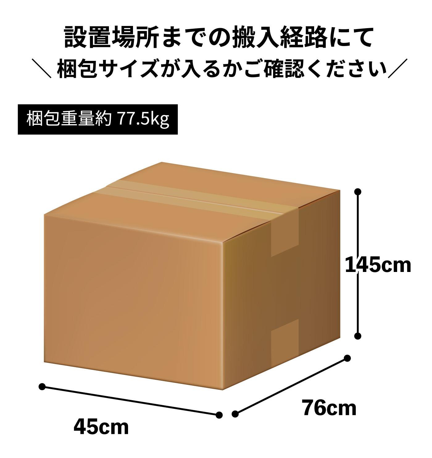 CR800の梱包サイズ