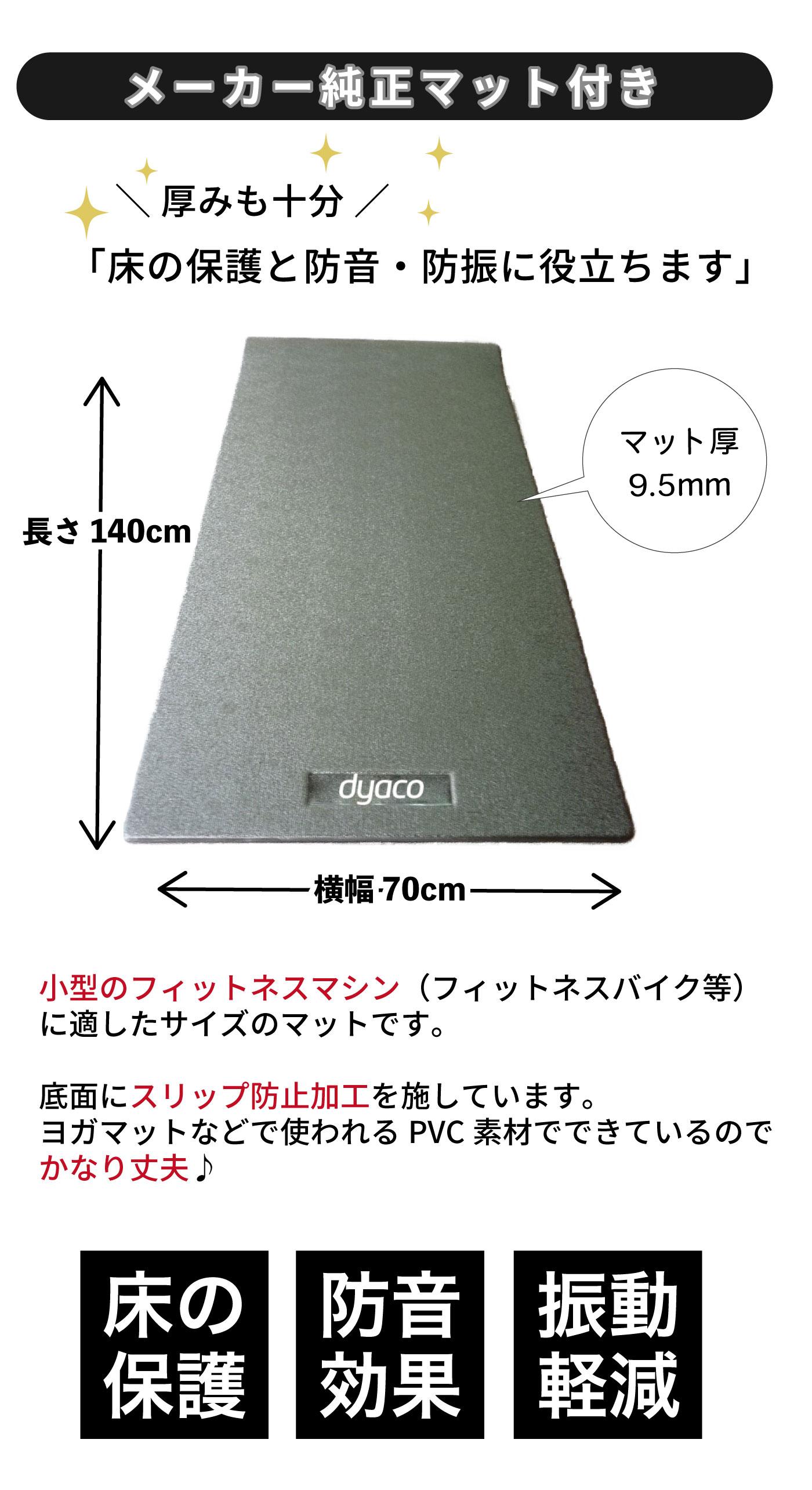 床保護マット