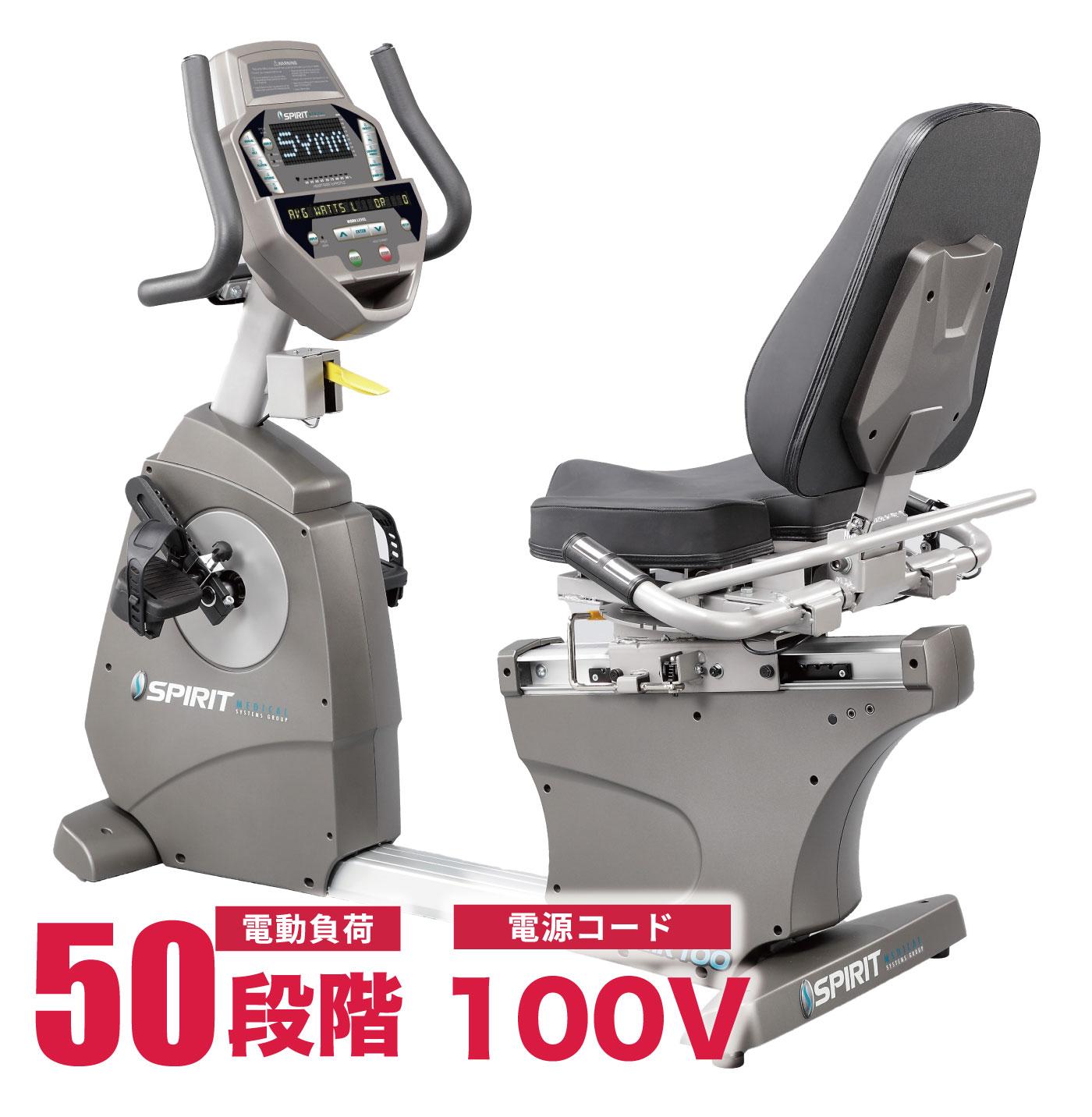 医療用リカンベントバイクMR100の特徴