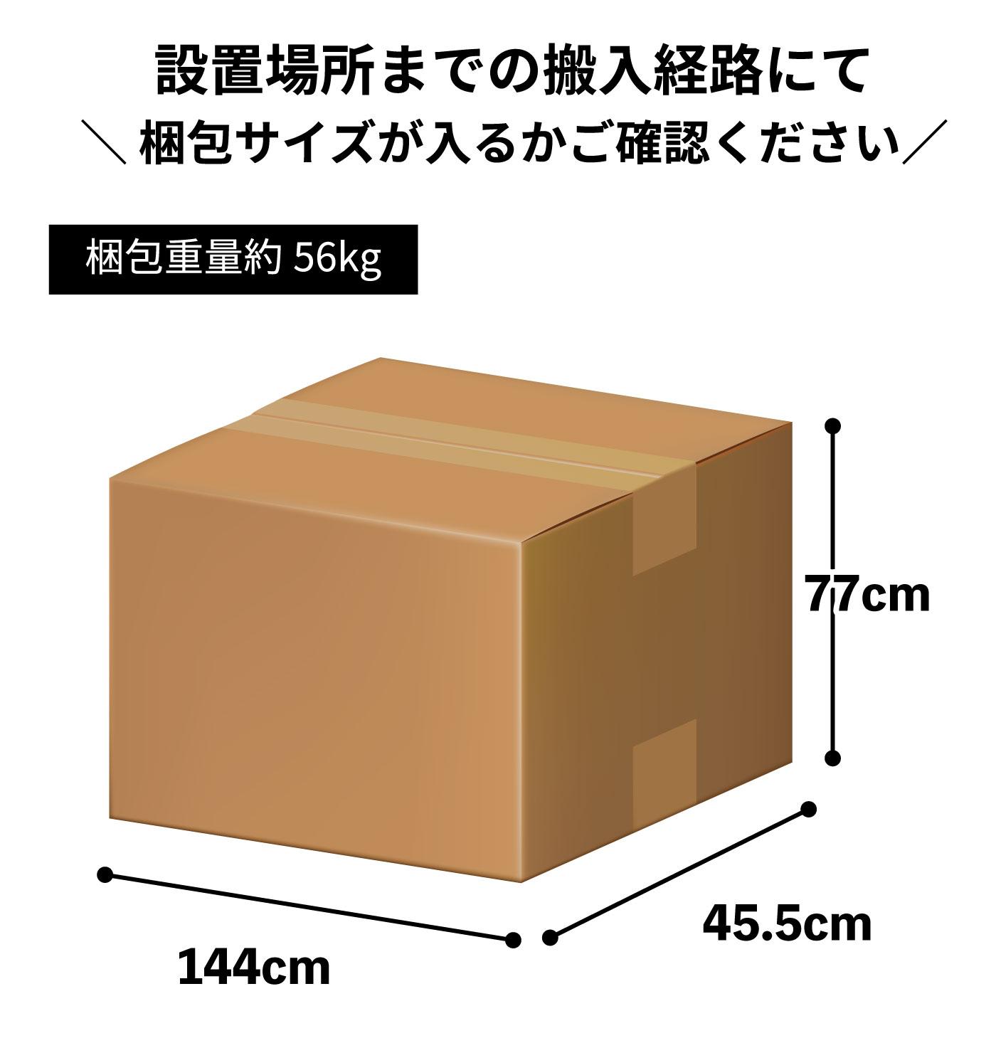 SE205-43の梱包サイズ