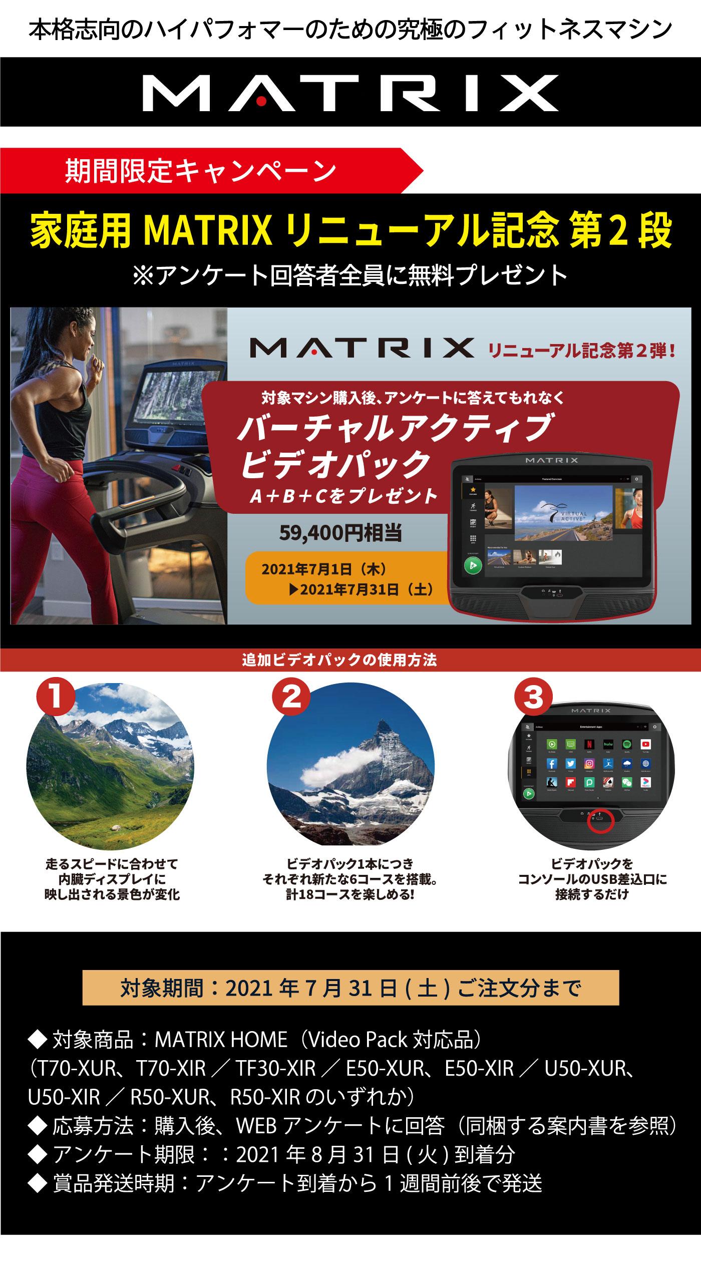 家庭用MATRIXのキャンペーン第2弾