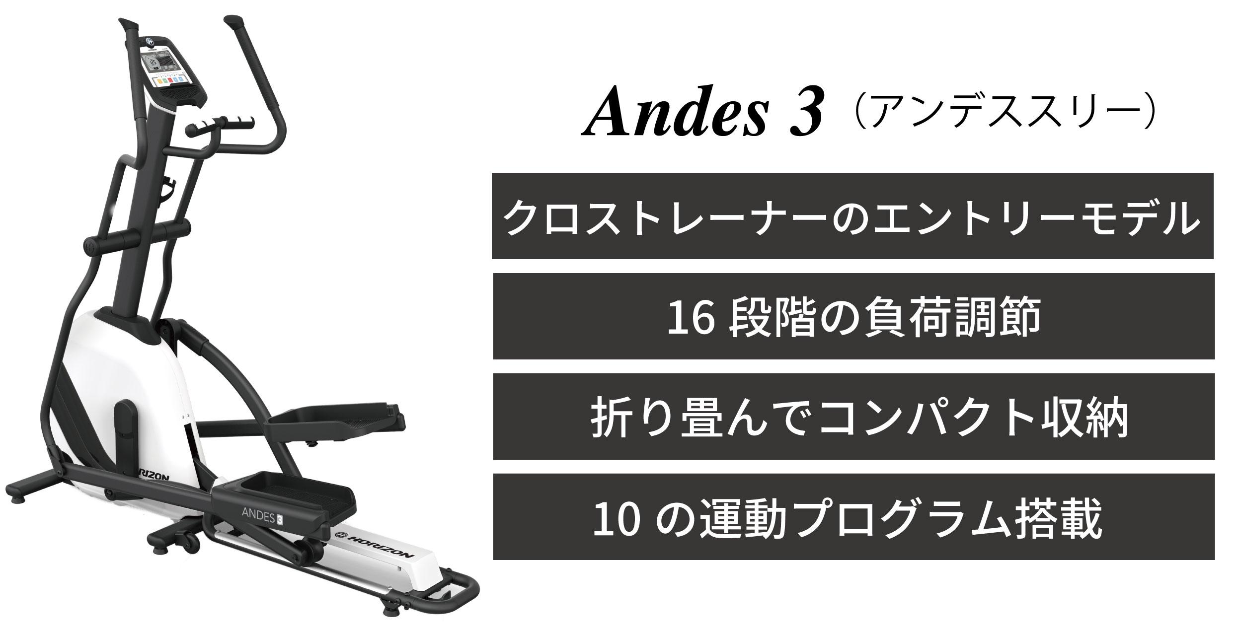 Andes3 クロストレーナー ジョンソンヘルステック