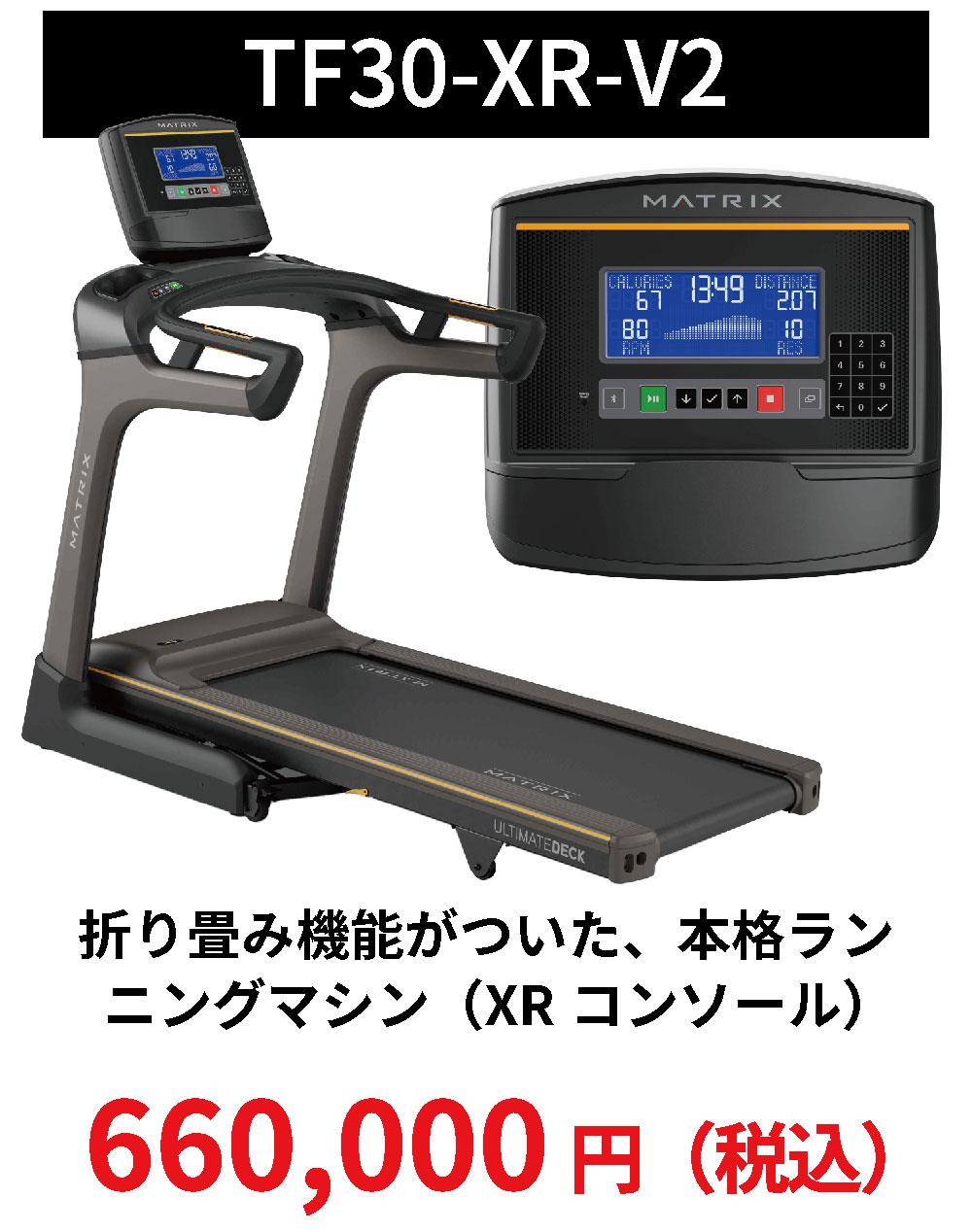 TF30-XR