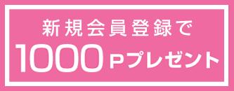 新規会員登録で100Pプレゼント