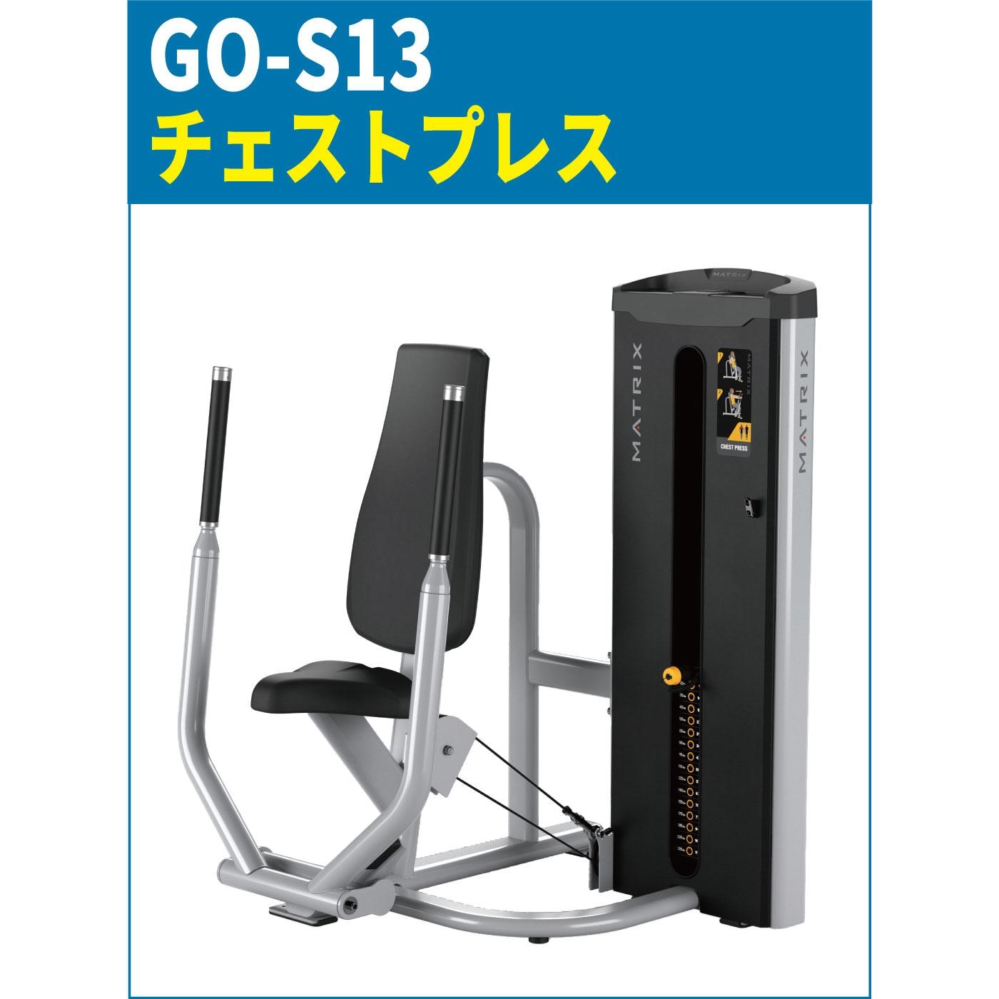 GO-S13のチェストプレス