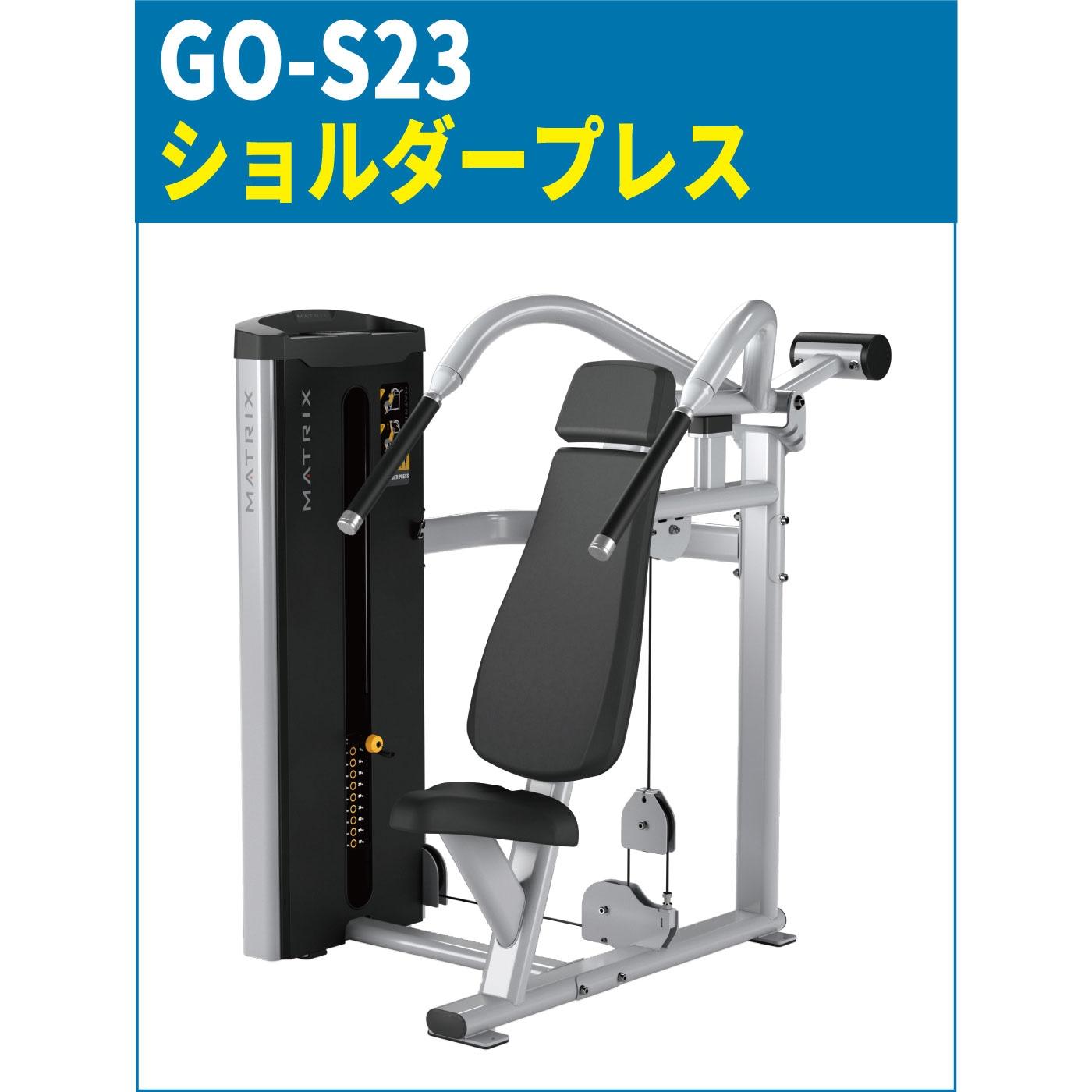 GO-S23のショルダープレス