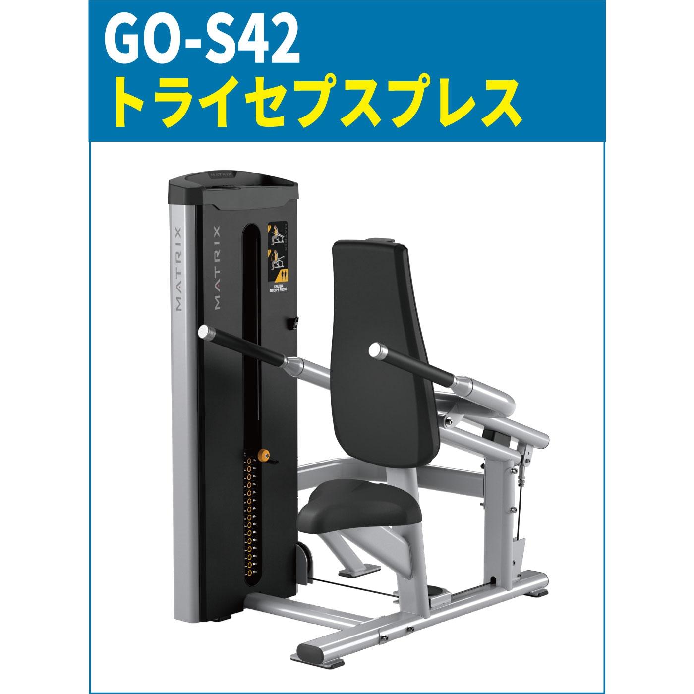 GO-S42のトライセプスプレス