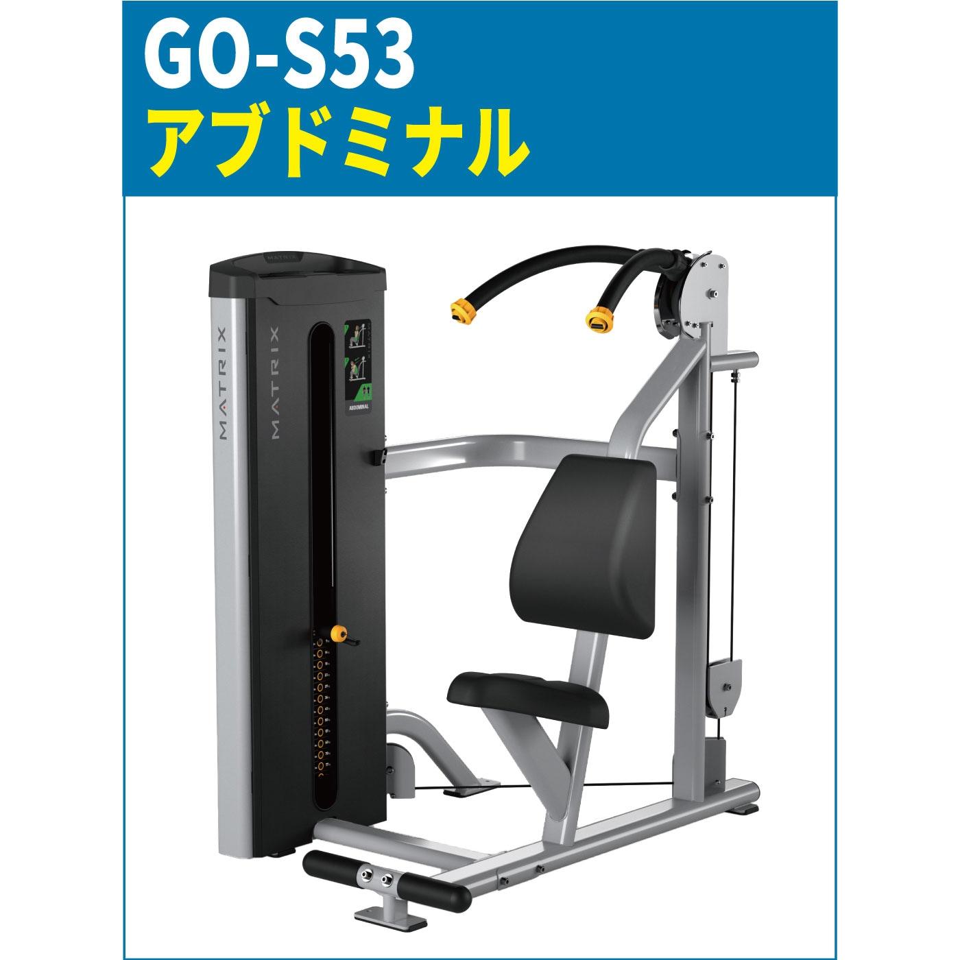 GO-S53のアブドミナル