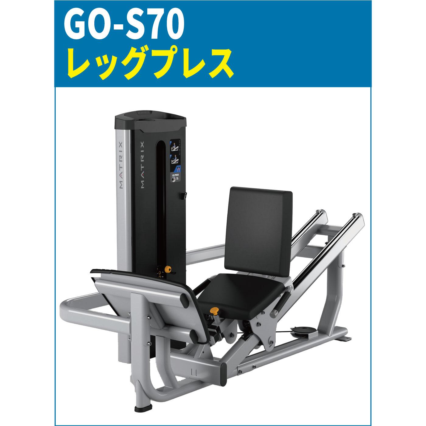 GO-S70のレッグプレス