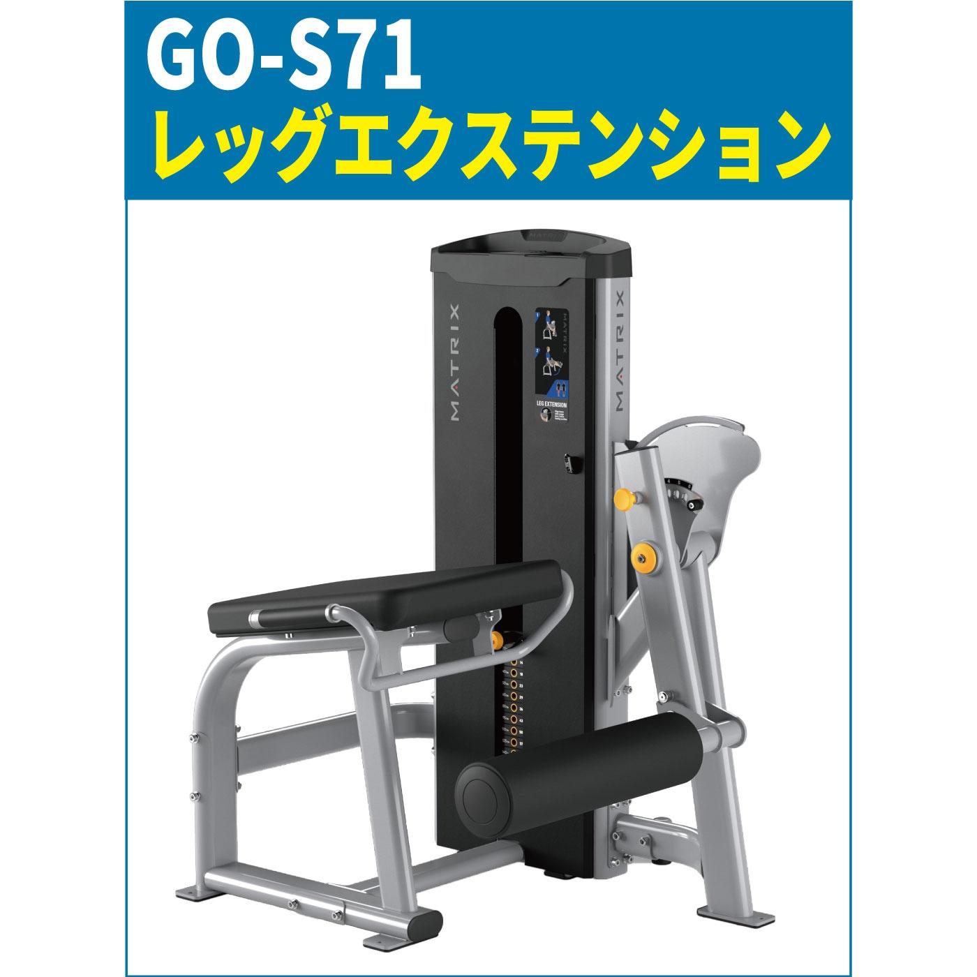 GO-S71のレッグエクステンション