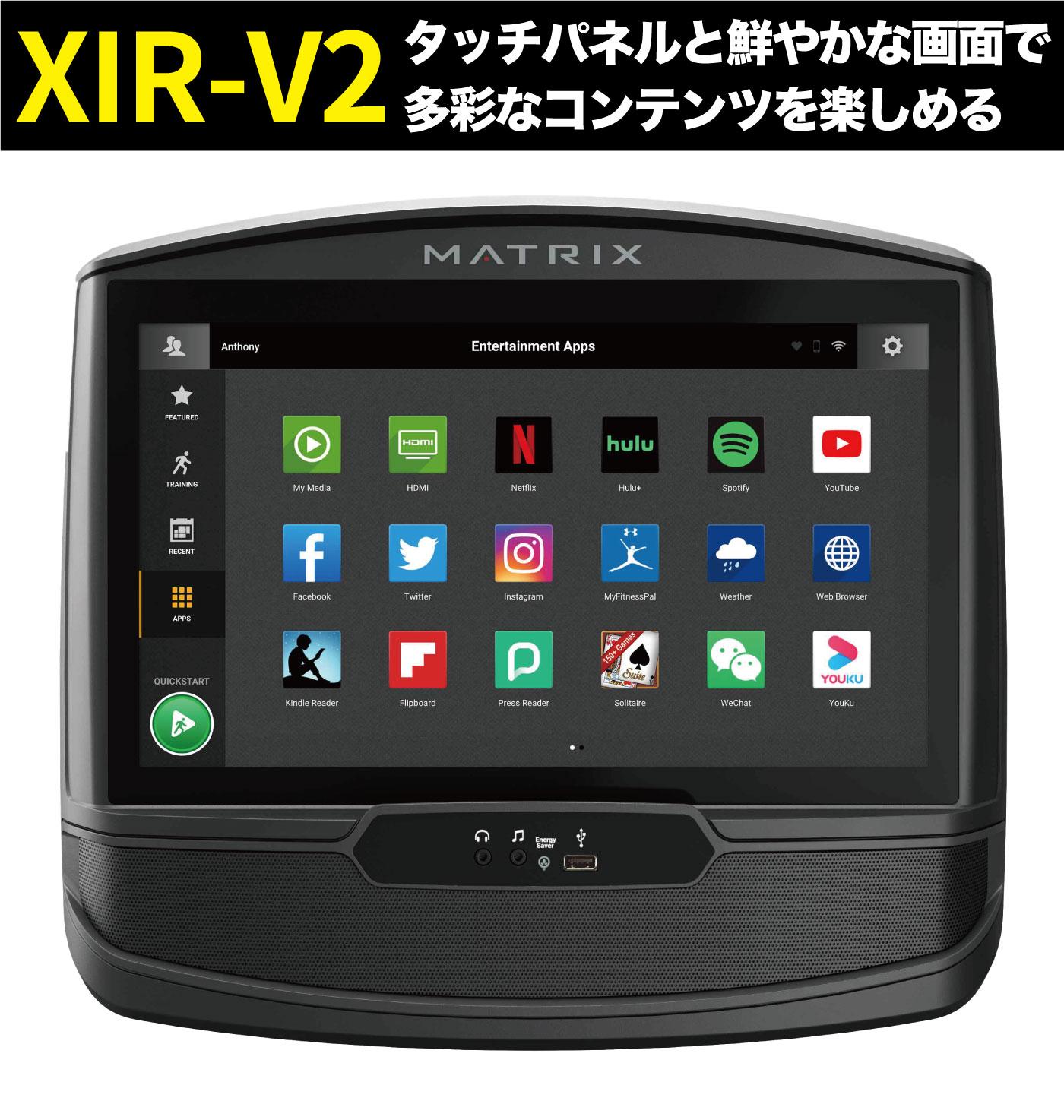 XIR-V2コンソール