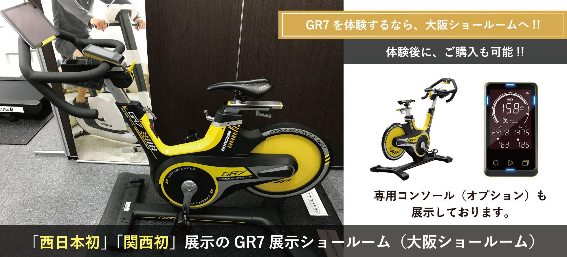 GR7 大阪 ショールーム 展示 試乗 関西 西日本