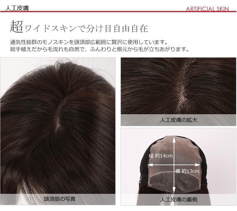 通気性抜群のモノスキンを頭頂部広範囲に贅沢に使用。総手植えだから毛流れも自然で、ふんわりと根元から毛が立ちあがります。