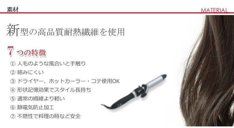 新型高品質耐熱繊維の特徴