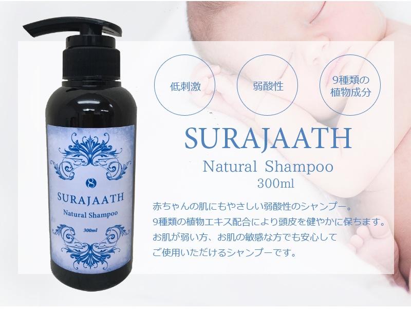 低刺激ナチュラルシャンプーSURAJAATH 女性 男性 シャンプー 抜け毛 低刺激シャンプー 毛穴 頭皮ケア 敏感肌