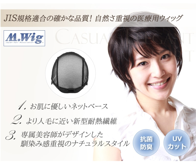 当店売上NO.1の医療用ウィッグ(かつら)の女性用です。さりげなくエレガントな装いのイメージTOP画像