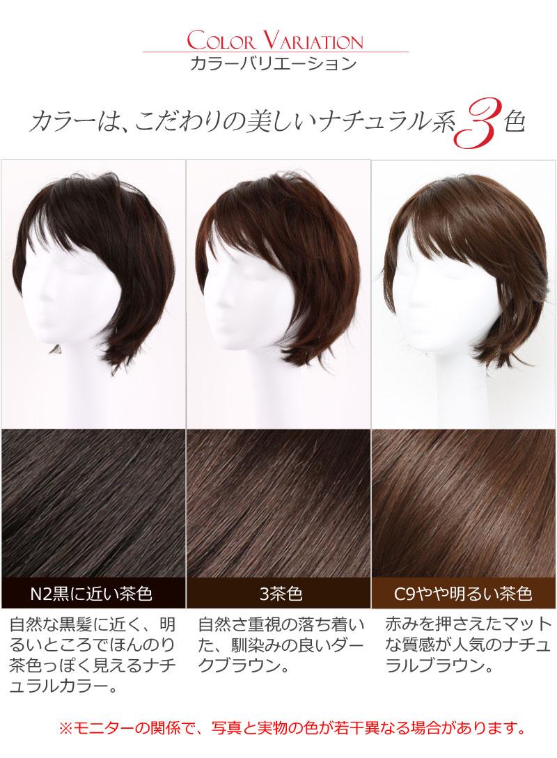 カラーは3色、N2:黒に近い茶色/3号:茶色/C9:やや明るい茶色