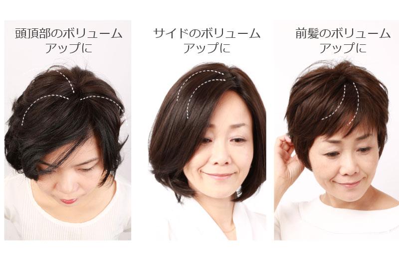 私元気MINI9増毛付け毛の商品説明【2個セット】