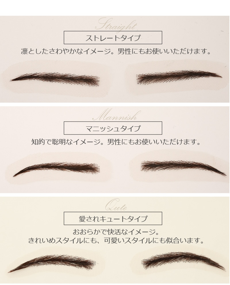 RM-1011 付け眉毛